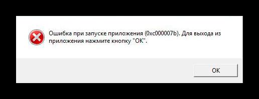 Ошибака в скайпе 0xc000007b