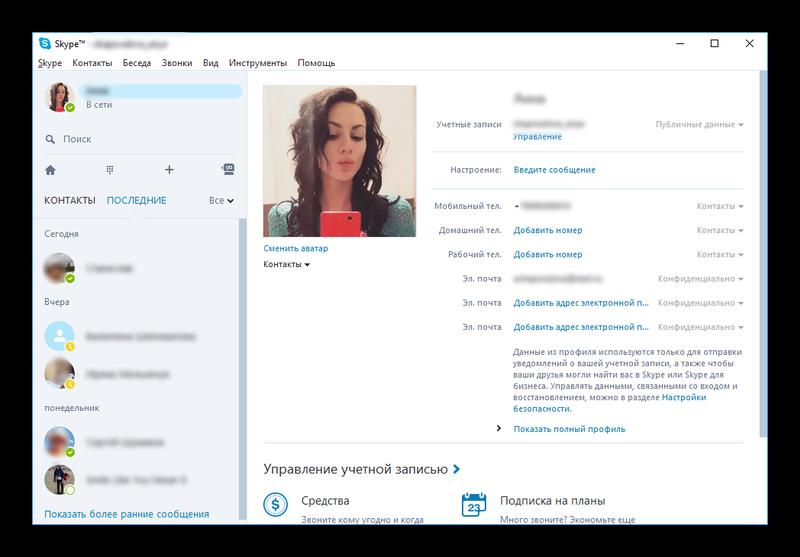 как поменять аватарку в скайпе