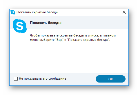 подтверждаем удаление беседы в скайпе