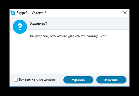 подтверждаем удалить сообщение в скайпе