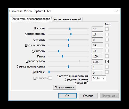 регулируем яркость, освещение в настройках видео скайпа
