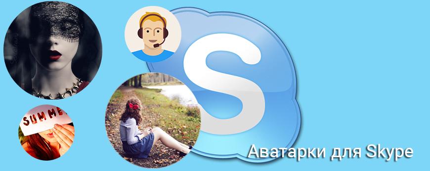 avatarki-dlya-skajpa