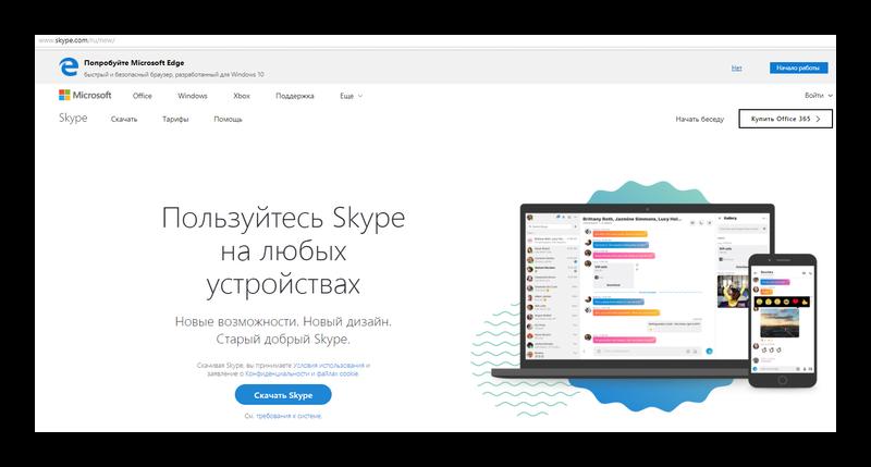 новая версия скайп