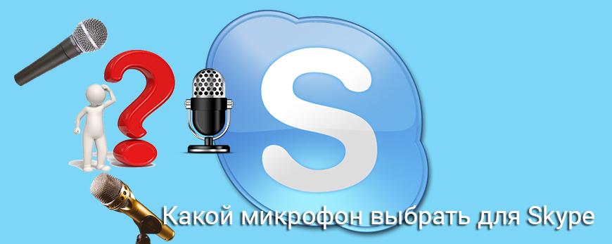kakoj-mikrofon-vybrat-dlya-skype