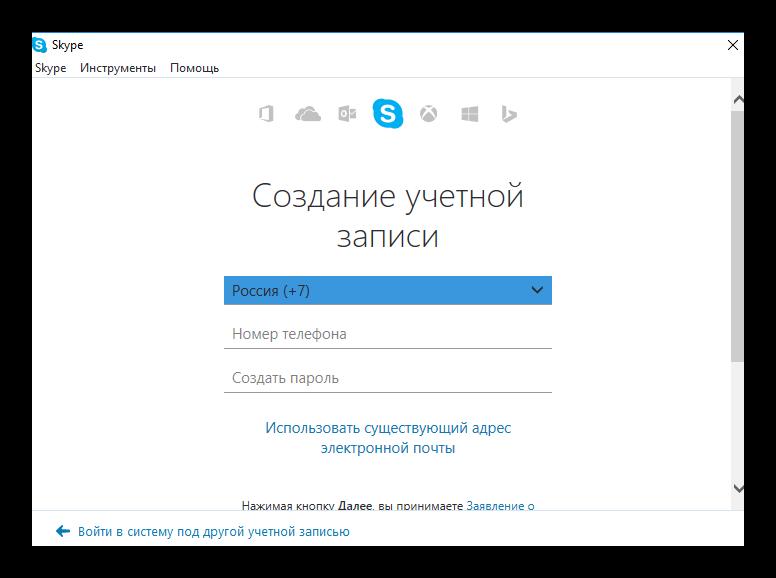 вводим свои личные данные для регистрации в скайпе