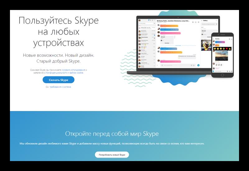скачать скайп с официального сайта