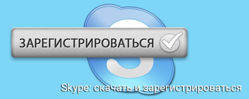 skachat-i-zaregistrirovatsya-v-skajpe