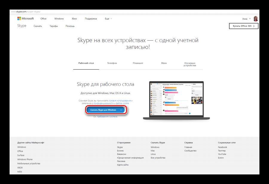 качаем скайп для виндовс с официального сайта