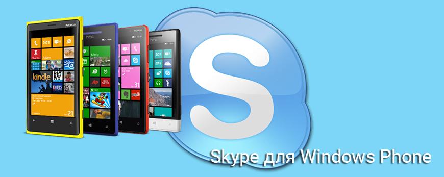 skype-dlya-windows-phone