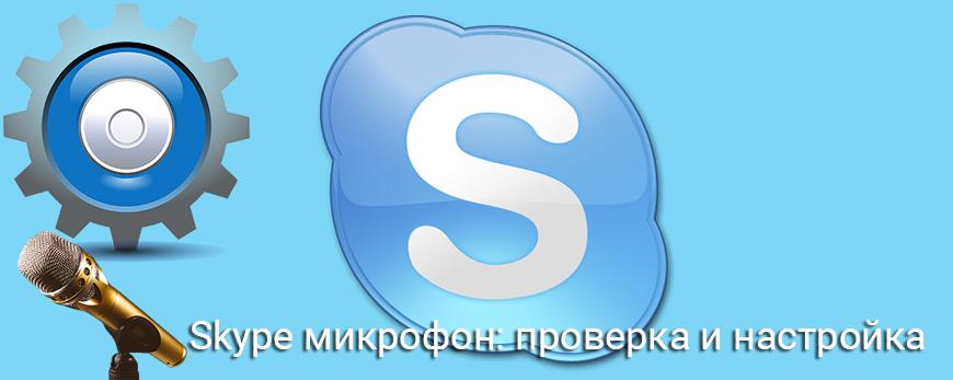 skype-mikrofon-vklyuchenie-proverka-i-nastrojka