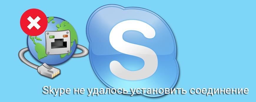 skype-ne-udalos-ustanovit-soedinenie