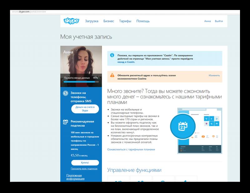 управление учетной запись в скайпе