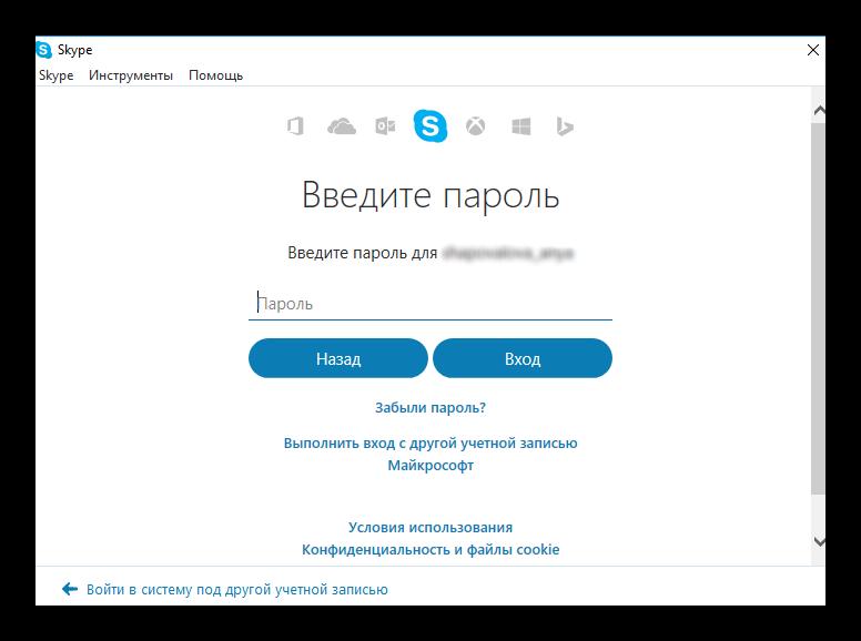 вводим пароль от учетной записи в скайпе