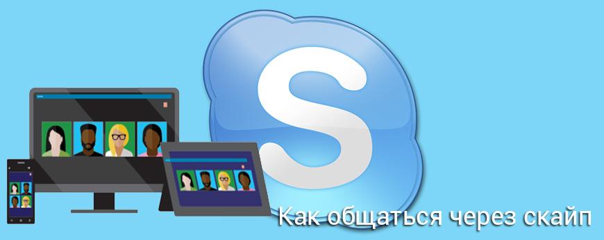 Как общаться через скайп