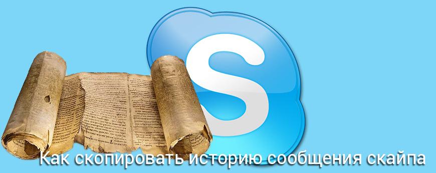 Как скопировать историю сообщения скайпа