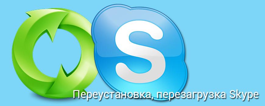Переустановка, перезагрузка Skype