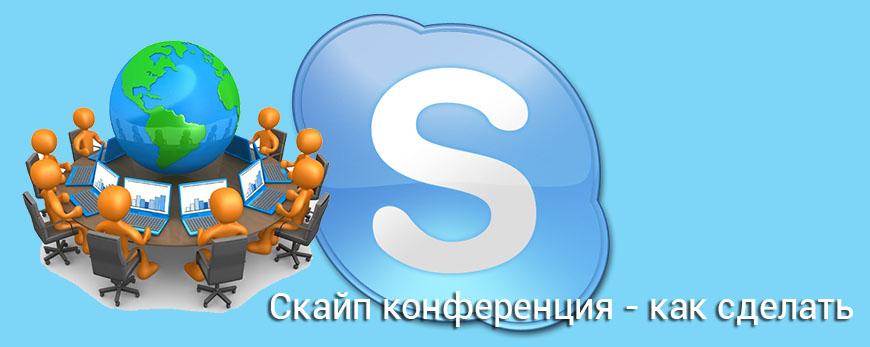Скайп конференция - как сделать
