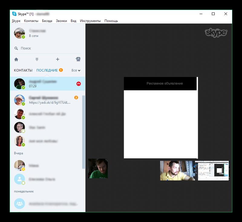 общение в скайпе с демонстрацией экрана