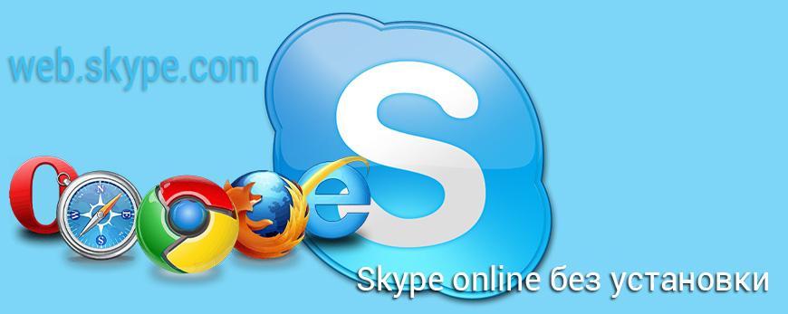 Skype online без установки