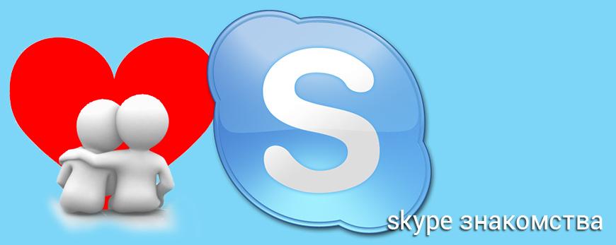 skype знакомства