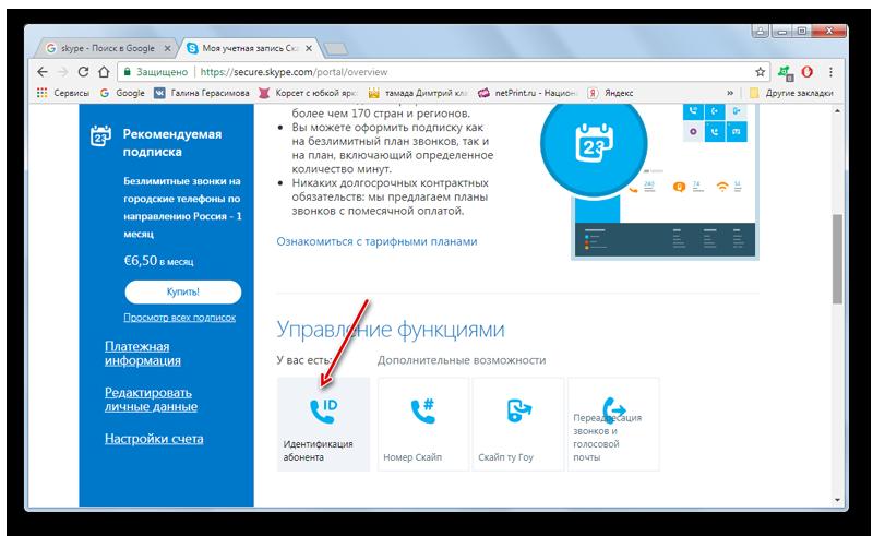 настройки skype id