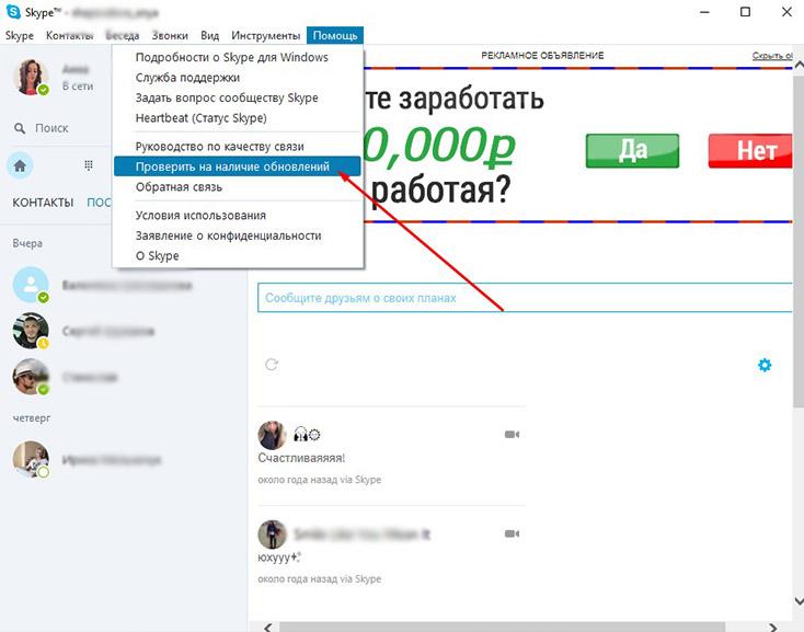 проверяем на наличие обновленной версии скайпа