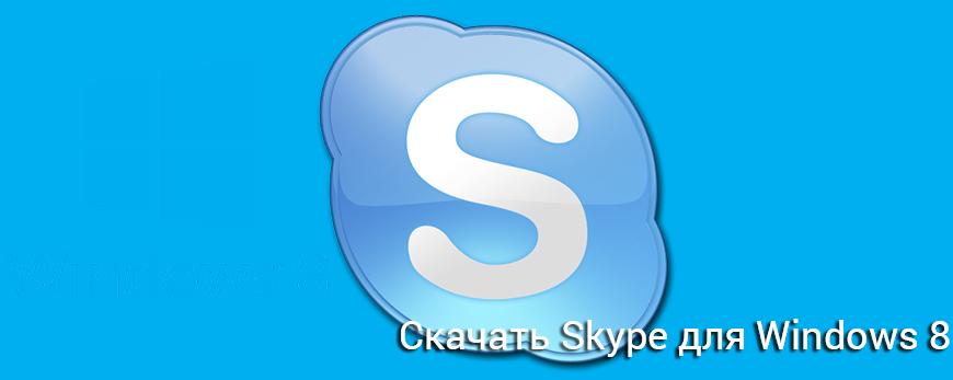 Download darmowy skype do pobrania na windows 8